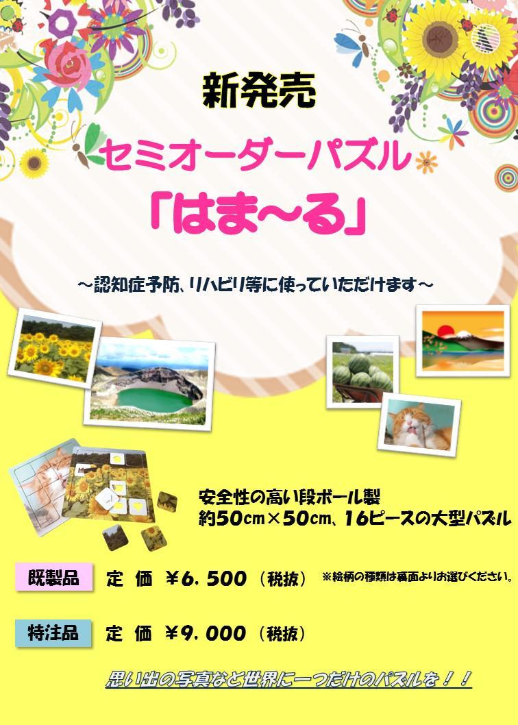 スライド3.JPGのサムネイル画像