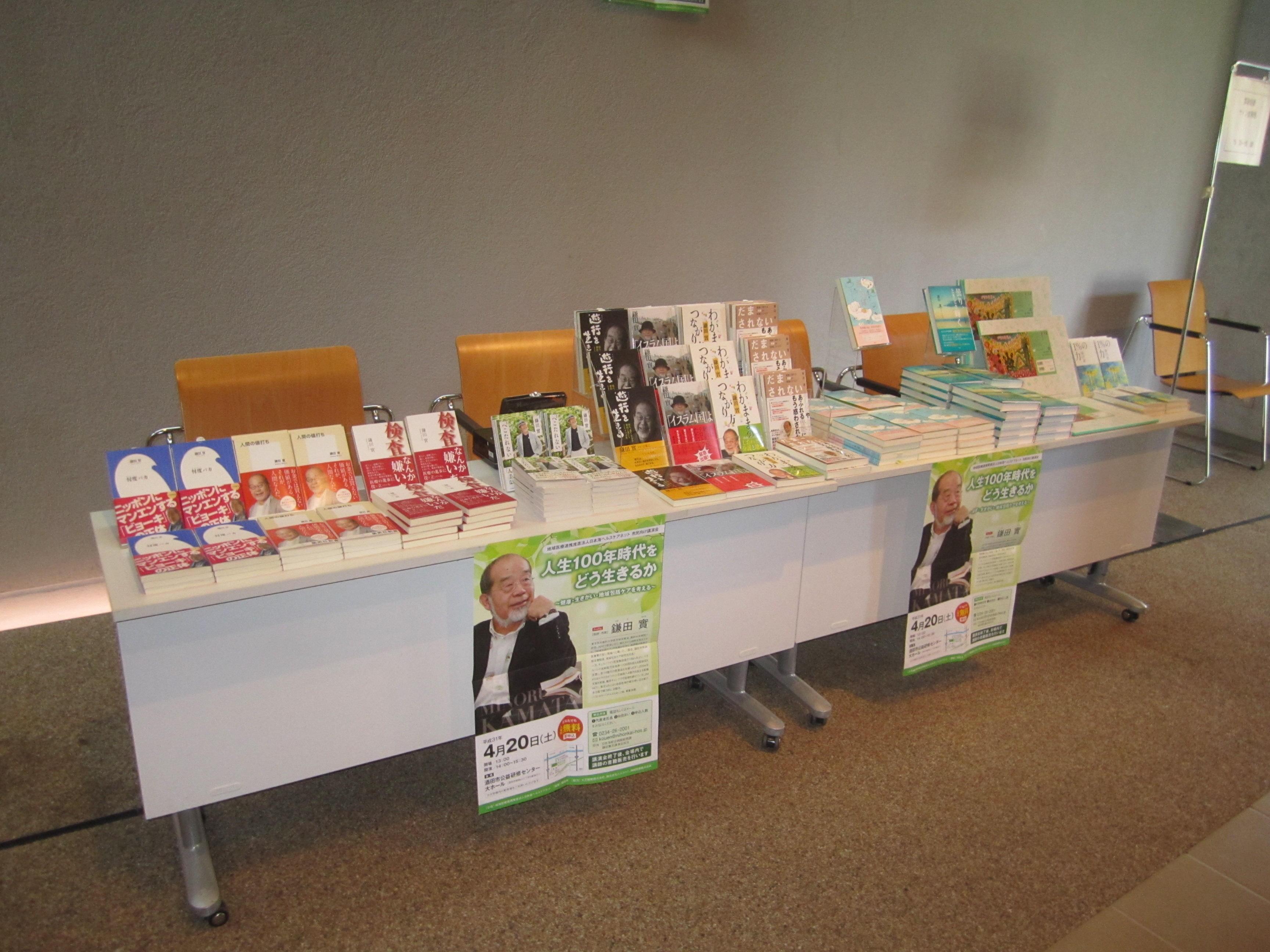 ④書籍販売.JPG