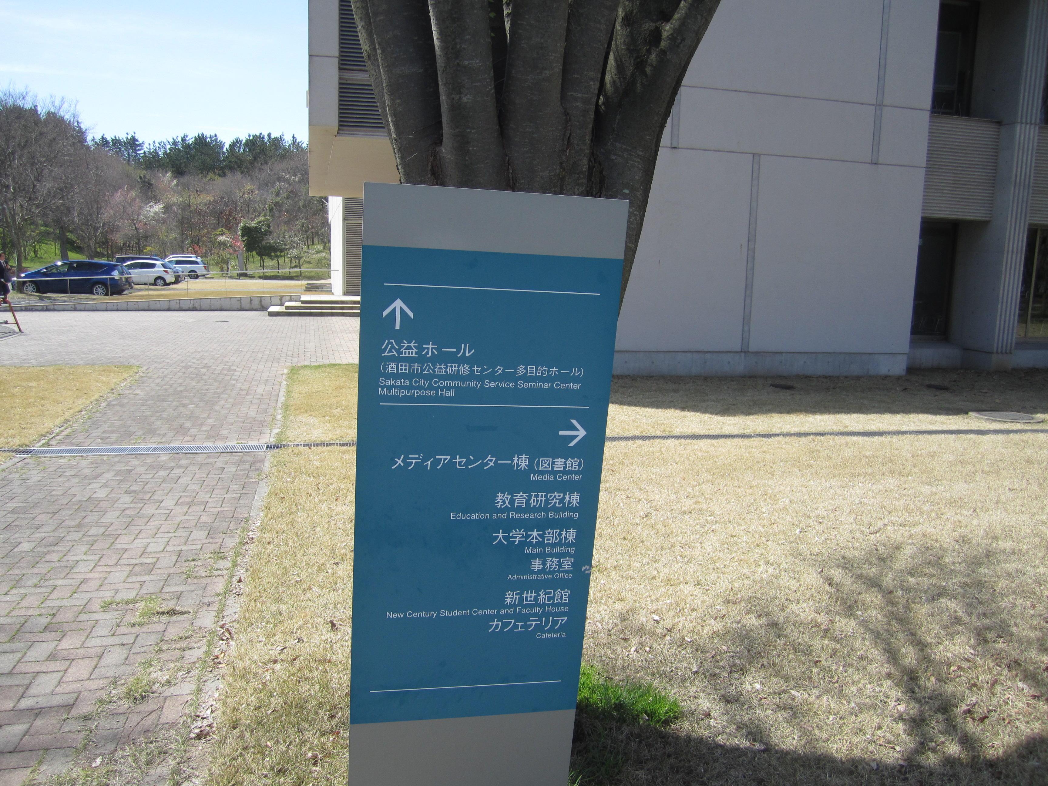 ②会場酒田市公益研修センター大ホール.JPG