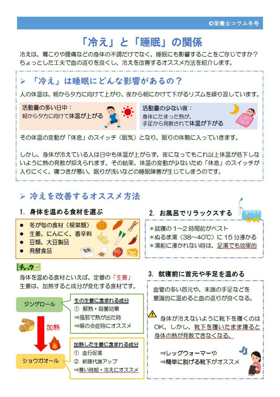 裏栄養士コラム.jpg